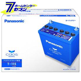 自動車用 バッテリー カオス N-T115/A3 アイドリングストップ車用 パナソニック 新品 【キャッシュレス5%還元】