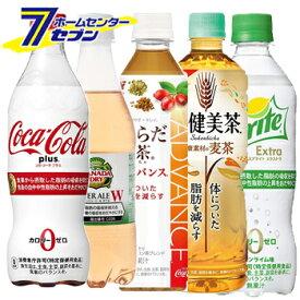 【特保】爽健美茶 からだ巡茶Advanceなど 2種類から選べる よりどり【2ケースセット】 [トクホ]