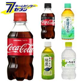 【アクエリアス】 いろはす コカコーラ 爽健美茶 綾鷹 ファンタ 小型 PET ミニペットボトル 5種類から選べる よりどり 【2ケースセット】