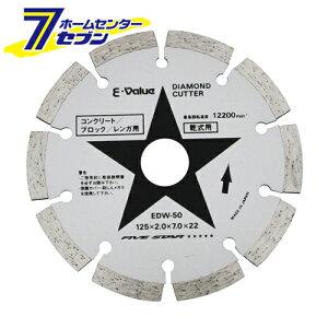 ダイヤモンドカッター EDW-50 藤原産業 [先端工具 ジスク 両頭アクセサリ ダイヤカッター コンクリート]