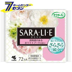 サラサーティ サラリエ おりものシート ホワイトブーケの香り 72個 小林製薬 [おりものシート パンティーライナー]【キャッシュレス 還元】