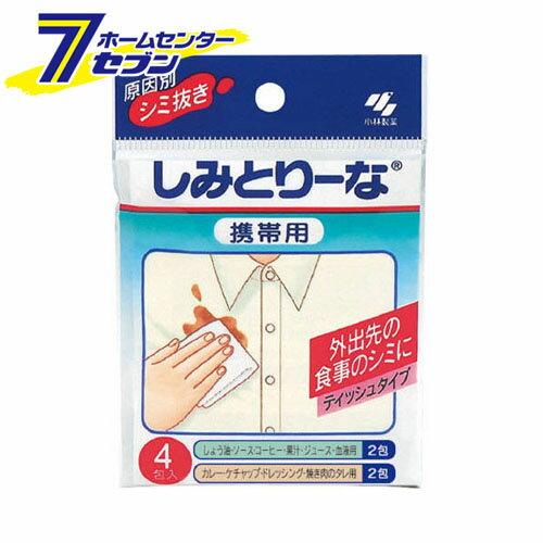 シミトリ−ナ 携帯 小林製薬 [携帯タイプ シミ しみ 染み シミ抜き 衣類]