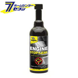 BARDAHL(バーダル) [ESL] エンジンストップリーク 473ml BARDAHL [自動車 エンジン メンテナンス]【キャッシュレス 還元】