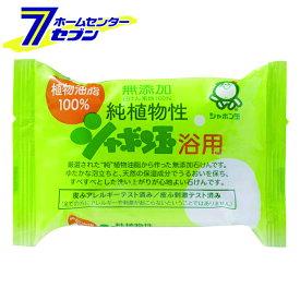 石けん 純植物性 浴用 100g シャボン玉 [ボディ用石けん]【キャッシュレス5%還元】