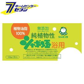 シャボン玉石けん 純植物性シャボン玉浴用3個入り(100g×3個) シャボン玉 [ボディ用石けん]【キャッシュレス5%還元】