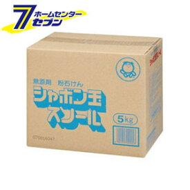 シャボン玉石けん 粉石けんスノール 5kg(2.5kg×2) シャボン玉 [洗濯用洗剤粉末洗剤]