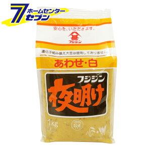 みそ 味噌 夜明けあわせ 白 1kg フジジン≪富士甚醤油≫【キャッシュレス5%還元】