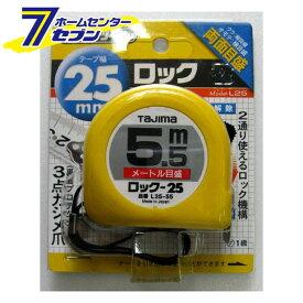 タジマ ロック-25 5.5m 25mm幅 メートル目盛 L25-55BL[EOS]【キャッシュレス 還元】