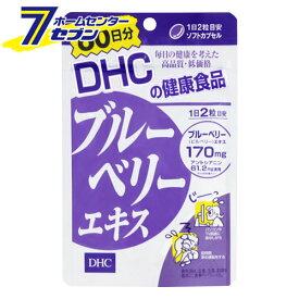 ブルーベリーエキス 60日分 120粒 DHC [サプリ ブルーベリー サプリメント 健康食品 栄養補助食品 健康補助食品]