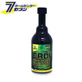 BARDAHL(バーダル) [CRDI] コモンレール ダイレクト インジェクション クリーナー 325ml BARDAHL [自動車 エンジン メンテナンス]【キャッシュレス 還元】