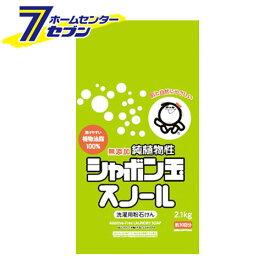 シャボン玉石けん 純植物性スノール 2.1kg シャボン玉 [洗濯用洗剤粉末洗剤]