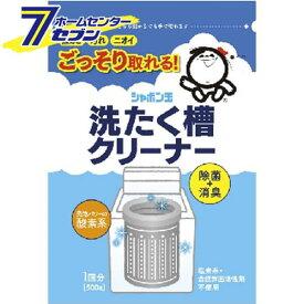 シャボン玉石けん 洗たく槽クリーナー 500g シャボン玉 [洗濯用洗剤 洗濯槽クリーナー シャボン玉]【キャッシュレス5%還元】