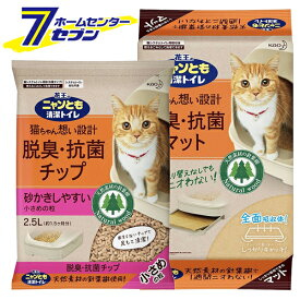 ニャンとも清潔トイレ 脱臭・抗菌 マット 6枚入り×10個+チップ 小さめの粒 2.5L×6個 (2ケースセット) 花王 kao [ネコ ねこ 猫砂 マット 猫トイレ ペット用品 にゃんとも]