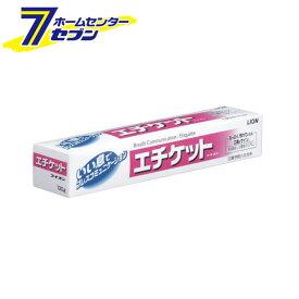 エチケット ライオン ハミガキ ヨコ型 130g ライオン [歯磨き粉 歯みがき粉 口臭予防]