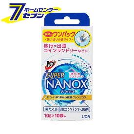 トップ スーパーナノックス ワンパック 10g×10袋 ライオン [液体洗剤 洗濯洗剤 洗たく用 衣類用]【キャッシュレス5%還元】