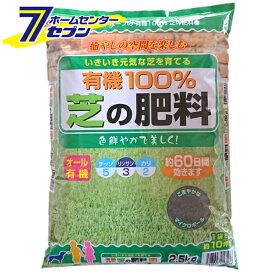 有機100% 芝の肥料 2.5kg サンアンドホープ [有機肥料 肥料 園芸 園芸用品]