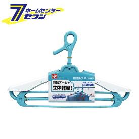 立体乾燥ハンガー (3本組) W-364 レック [洗濯用品 洗濯ハンガー 物干しハンガー]