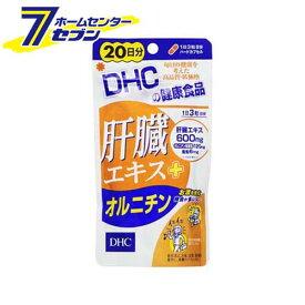 DHC 肝臓エキス+オルニチン 20日分 60粒 DHC [サプリ サプリメント 健康 お酒 二日酔い 酔い止め 肝臓エキス オルニチン 健康食品]【キャッシュレス5%還元】