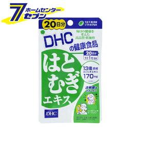 DHC はとむぎエキス 20日分 20粒 DHC [サプリ サプリメント 美容 健康 たんぱく質 はとむぎハトムギ ヨクイニン 透明感 ビタミンB類 カルシウム 鉄]