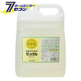 無添加 衣類のせっけん(5L) ミヨシ石鹸 [石鹸 石けん セッケン 洗たく 洗濯 洗剤]