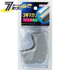 3号マガリ MM-3H(GY) ELPA [モールパーツ]【キャッシュレス5%還元】
