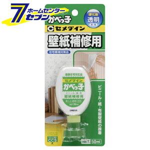 カベッ子 CA-128 P50ml セメダイン [資材 接着剤 補修用接着剤]