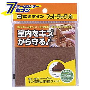 フットタック+キズ防止100 TP-791 ブラウン セメダイン [梱包 保安 補修用品 テープ 補修]