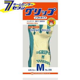 グリップ (ソフトタイプ) グリーン M 310 ショーワグローブ [作業手袋 ビニール手袋 作業服 作業着 ワーク]【キャッシュレス5%還元】