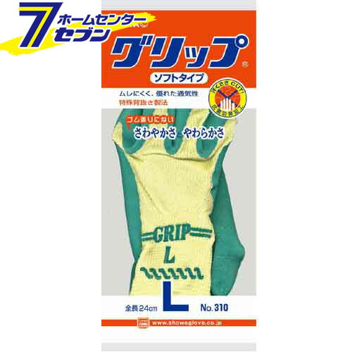 グリップ (ソフトタイプ) グリーン L 310 ショーワグローブ [作業手袋 ビニール手袋 作業服 作業着 ワーク]