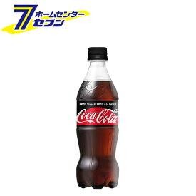 【2ケースセット】 コカ・コーラゼロシュガー 500mlPET コカ・コーラ [ケース販売 コカコーラ ドリンク 飲料 ソフトドリンク]