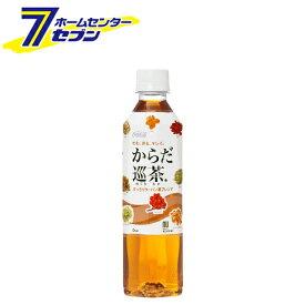 【からだ巡茶】 410ml 48本 PET コカ・コーラ 【2ケースセット】[コカコーラ ドリンク 飲料・ソフトドリンク]