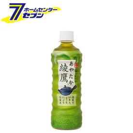 綾鷹525mlPET コカ・コーラ [【ケース販売】 コカコーラ ドリンク 飲料・ソフトドリンク]