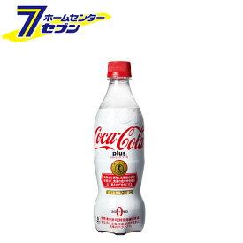 コカ・コーラプラス 470mlPET コカ・コーラ [ケース販売 コカコーラ ドリンク 飲料 ソフトドリンク]