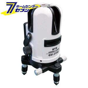 グリーンレーザー墨出器 GV-215G STS [計測工具 測定具 測量機器 土木 建築測量用品 レーザー機器 作業工具]