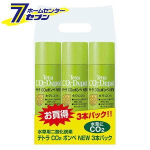 テトラ CO2 ボンベ 3本 スペクトラムブランジャパン [水草用 水質調整剤 アクアリウム用品]