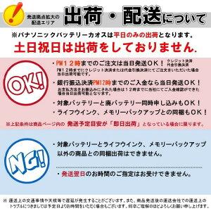 アイドリングストップバッテリーカオスm65rパナソニックN-M65R/A3【送料無料】【代引き手数料無料】