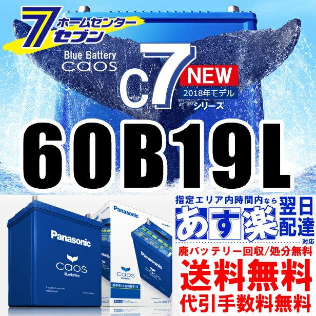 2018年11/1新発売 パナソニック カオス 60b19l c7 バッテリー 標準車 充電制御車用 廃バッテリー回収 代引手数料無料 日本国内送料無料 旧品処分(C6タイプ)ではありません