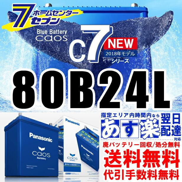 2018年11/1新発売 パナソニック カオス 80b24l c7 バッテリー 標準車 充電制御車用 廃バッテリー回収 代引手数料無料 日本国内送料無料 旧品処分(C6タイプ)ではありません