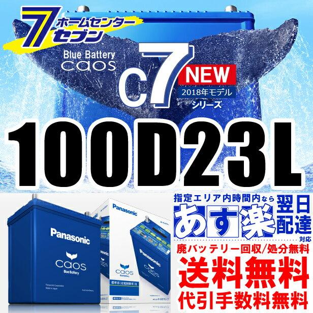2018年11/1新発売 パナソニック カオス 100d23l c7 バッテリー 標準車 充電制御車用 廃バッテリー回収 代引手数料無料 日本国内送料無料 旧品処分(C6タイプ)ではありません