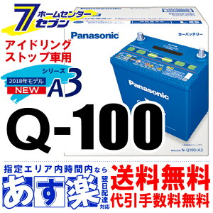 アイドリングストップバッテリーカオスq100パナソニックN-Q100/A3【送料無料】【代引き手数料無料】