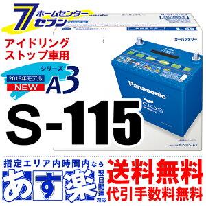 アイドリングストップバッテリーカオスs115パナソニックN-S115/A3【送料無料】【代引き手数料無料】