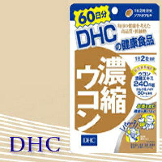 DHC concentrated turmeric 60,-120 grain dhc supplements enriched turmeric dhc turmeric supplements hangover nutritional supplements health food supplement < order number one if shipping 100 yen and added will >