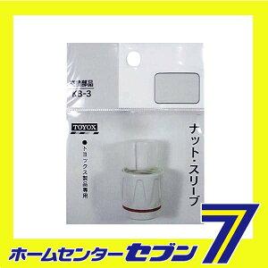 ナットスリーブKB-3トヨックス[園芸用品散水用品散水パーツ]【RCP】