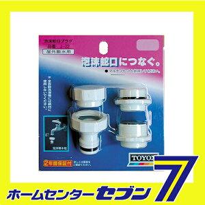 泡沫蛇口プラグJ-22トヨックス[園芸用品散水用品散水パーツ]【RCP】