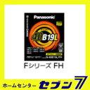 274)パナソニックバッテリーN-34A19L/FH・Fシリーズハイグレード<エフシリーズ F>【RCP】