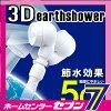 ARA米克3D地线淋浴节水淋浴头3DE-24N