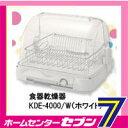食器乾燥器 KDE-4000/W(ホワイト) [ステンレスカゴ]【RCP】【楽ギフ_包装】【楽ギフ_のし】【楽ギフ_のし宛書】