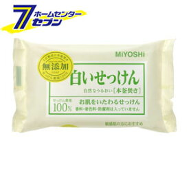 無添加 白いせっけん 108g ミヨシ石鹸 [石鹸 石けん セッケン 固形 ピロー]【キャッシュレス5%還元】