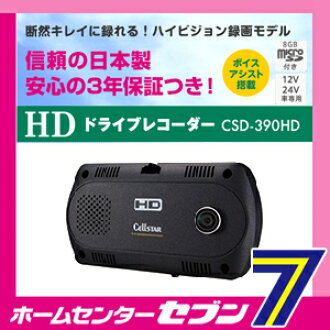 Drive recorder CSD-390HD cell star [cellstar made in CSD390HD ドラレコ Japan] mounted with a twin camera