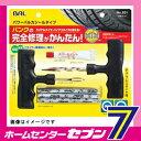 パンク修理キット パワーバルカシールタイプ No.831 大橋産業 BAL [自動車 タイヤ]【RCP】